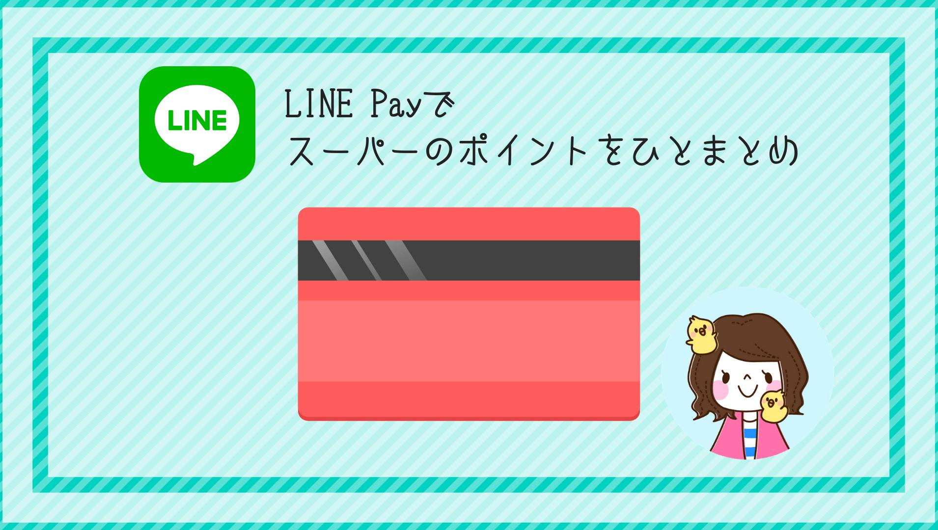 LINE Payでスーパーのポイントをひとまとめ