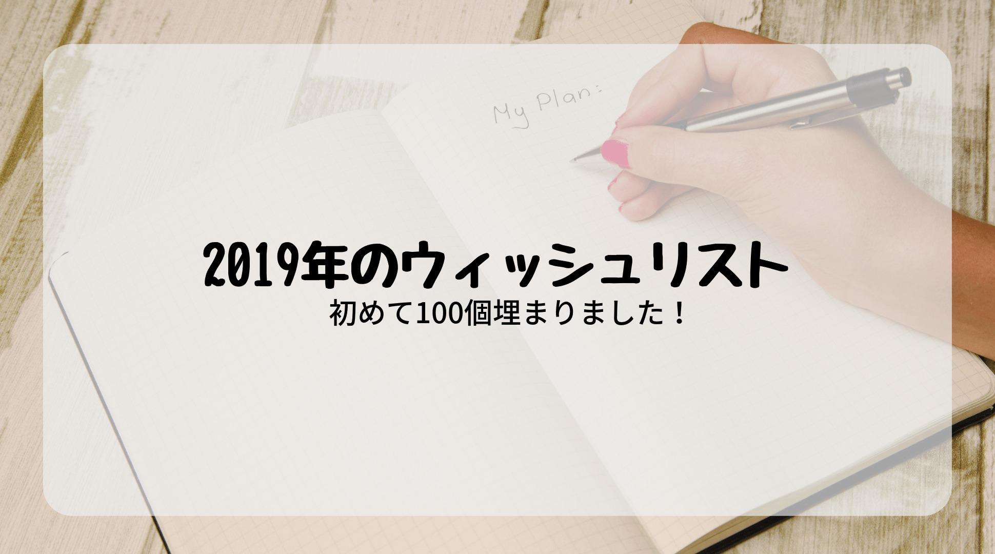 2019年のウィッシュリスト
